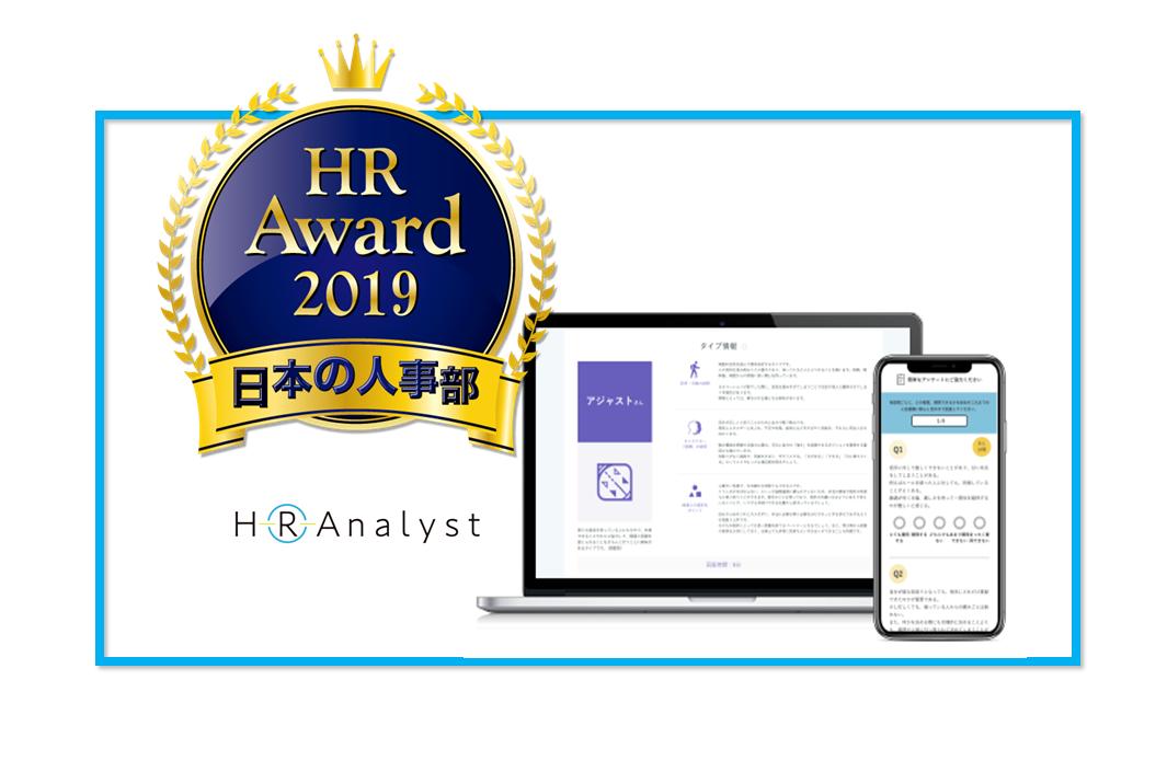 【プレスリリース】『HRアナリスト』が日本の人事部「HRアワード2019」プロフェッショナル部門に入賞