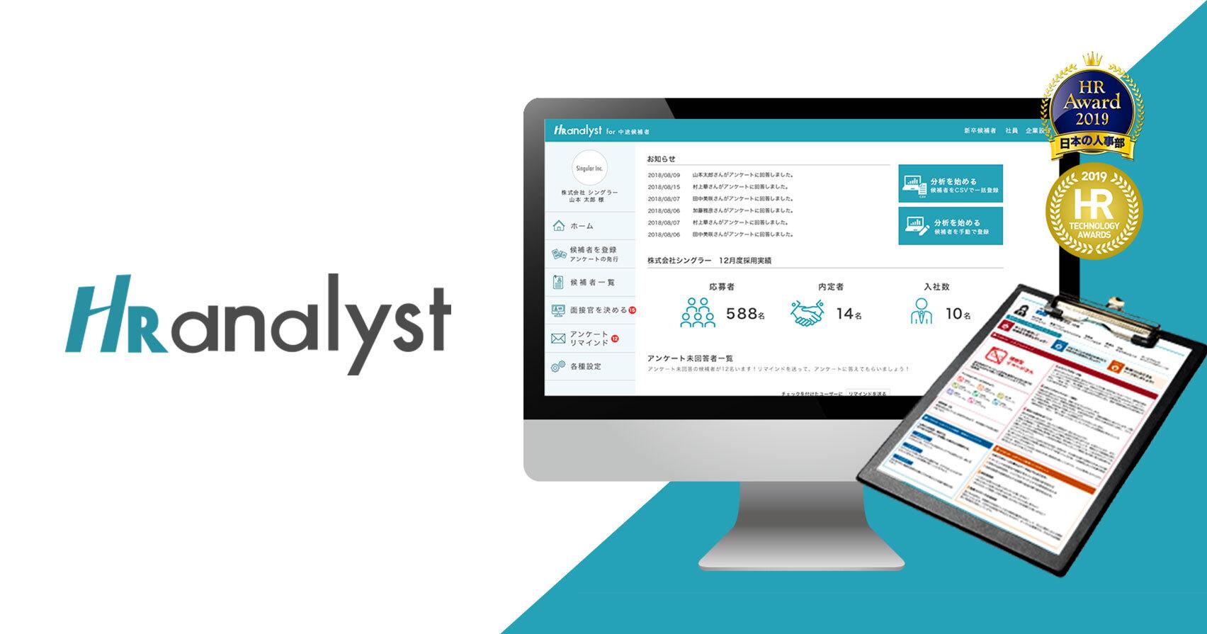 サービス管理画面および分析結果の出力デザインをリニューアルしました